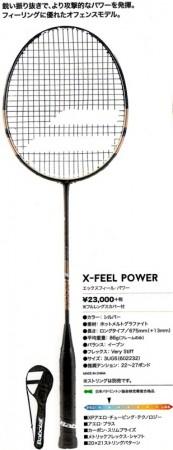 X-FEEL POWER