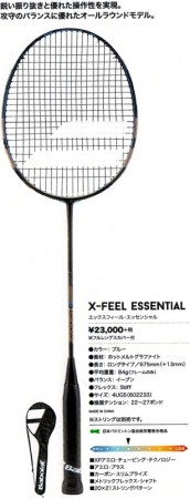 X-FEEL ESSENTIAL